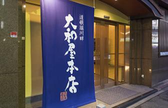 大和屋本店 甲南コネクト(KONAN CONECT)