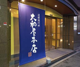 大和屋本店|甲南コネクト(KONAN CONECT)