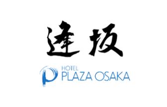 プラザホテル・逢坂 甲南コネクト(KONAN CONECT)