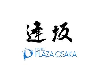プラザホテル・逢坂|甲南コネクト(KONAN CONECT)