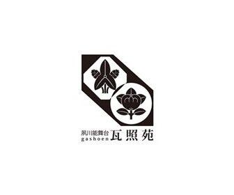 夙川能舞台瓦照苑|甲南コネクト(KONAN KONECT)