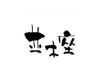 道頓堀ミュージアム並木座|甲南コネクト(KONAN KONECT)