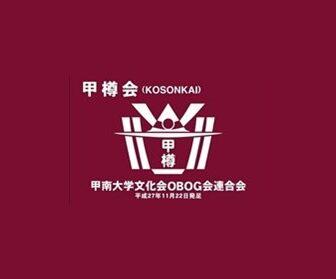 甲樽会 甲南コネクト(KONAN KONECT)