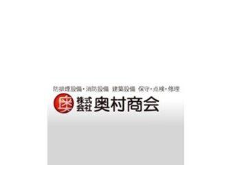 株式会社奥村商会|甲南コネクト(KONAN KONECT)