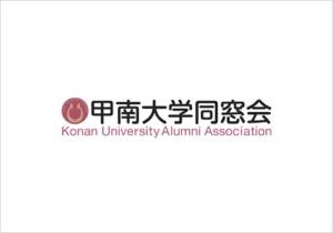 外部リンク:甲南大学同窓会 甲南コネクト(KONAN CONECT)