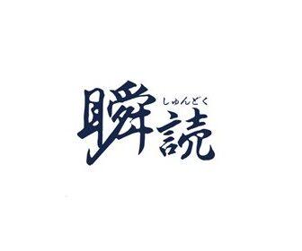 一般社団法人瞬読協会|甲南コネクト(KONAN KONECT)