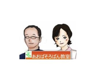 あおばそろばん教室|甲南コネクト(KONAN KONECT)