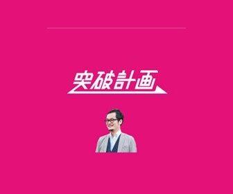 突破計画|甲南コネクト(KONAN KONECT)