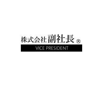 株式会社副社長|甲南コネクト(KONAN KONECT)