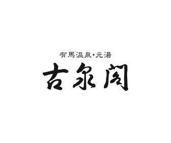有馬温泉 元湯 古泉閣 甲南コネクト(KONAN KONECT)